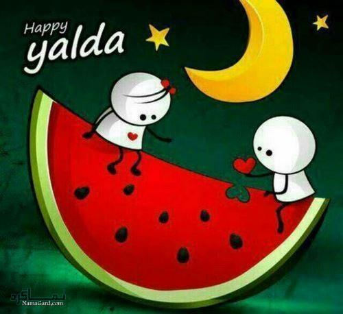 عکس هندوانه شب یلدا - هندوانه شب چله