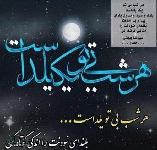 عکس پروفایل برای شب یلدا - شب چله