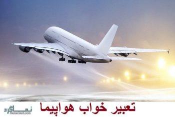 تعبیر خواب هواپیما - سقوط هواپیما در خواب چه تعبیری دارد؟
