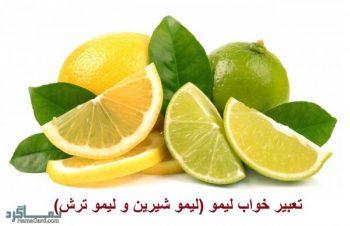 تعبیر خواب لیمو + تعبیر خواب لیمو شیرین و لیمو ترش