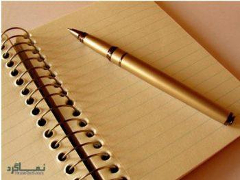تعبیر خواب دفتر - دیدن دفترچه در خواب چه معنایی دارد؟