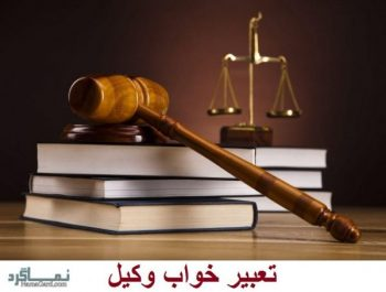 تعبیر خواب وکیل - وکیل گرفتن در خواب چه معنایی دارد؟