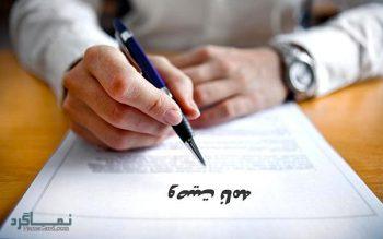 تعبیر خواب وصیت نامه + تعبیر خواب نوشتن وصیت نامه