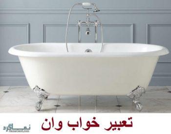تعبیر خواب وان - دیدن وان حمام در خواب چه مفهومی دارد؟