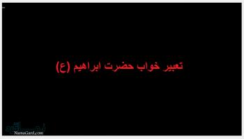 تعبیر خواب حضرت ابراهیم (ع) + معنی دیدن حضرت ابراهیم (ع) در خواب چیست؟
