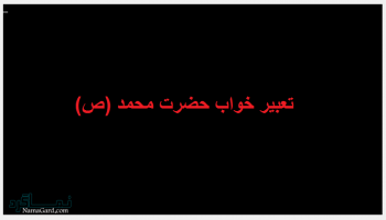 تعبیر خواب حضرت محمد (ص) - معنی دیدن حضرت محمد در خواب چیست؟