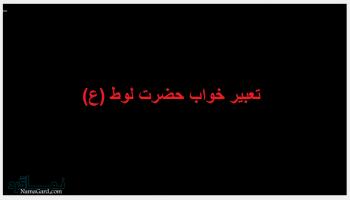 تعبیر خواب حضرت لوط (ع) + معنی دیدن حضرت لوط در خواب چیست؟