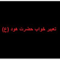 تعبیر خواب حضرت هود (ع) + تعبیر دیدن حضرت هود در خواب چیست؟