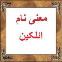 معنی اسم ائلکین – نام ائلکین – نام های دخترانه ترکی قشنگ