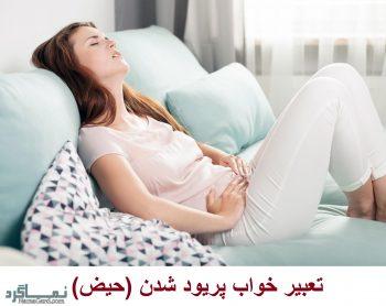 تعبیر خواب پریود شدن - دیدن خون قاعدگی در خواب چه تعبیری دارد؟