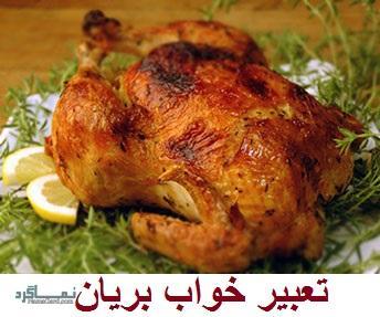 تعبیر خواب بریان - خوردن مرغ بریان در خواب چه تعبیری دارد؟