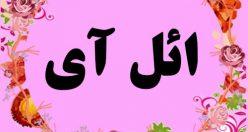 معنی اسم ال آی – نام ائل آی – اسم های زیبای دخترانه ترکی