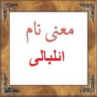 معنی اسم ائلبالی – نام ائلبالی – زیباترین نام های دخترانه ترکی