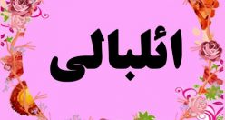 معنی اسم البالی – نام ائلبالی – زیباترین نام های دخترانه ترکی