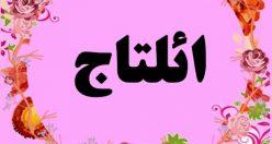 معنی اسم التاج – نام ائلتاج – زیباترین نام های دخترانه ترکی