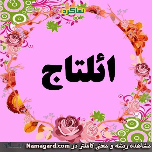 معنی اسم التاج - نام ائلتاج - زیباترین نام های دخترانه ترکی