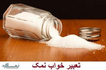 تعبیر خواب نمک | معنی و مفهوم دیدن نمک در خواب چیست؟