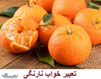 تعبیر خواب نارنگی - خوردن نارنگی در خواب چه تعبیری دارد؟