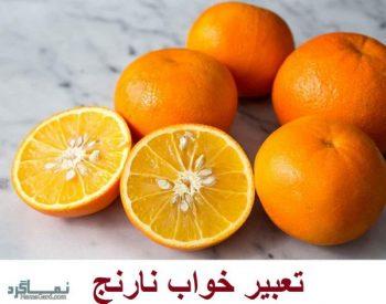 تعبیر خواب نارنج - خوردن نارنج در خواب چه تعبیری دارد؟