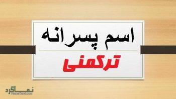 اسمهای پسرانه ترکمنی + معنی نامهای اصیل ترکمنی