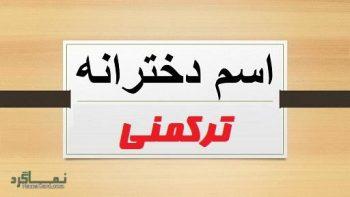 اسمهای دخترانه ترکمنی + معنی نامهای اصیل ترکمنی