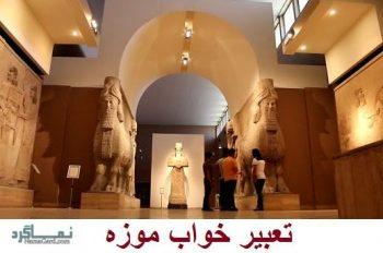تعبیر خواب موزه - موزه رفتن در خواب چه معنایی دارد؟