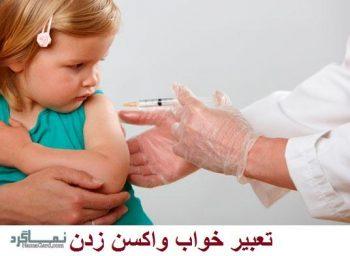 تعبیر خواب واکسن + تعبیر خواب واکسن زدن و تزریق واکسن