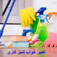 تعبیر خواب تمیز کردن – تمیز کاری در خواب چه تعبیری دارد؟