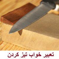 تعبیر خواب تیز کردن – تیز کردن چاقو در خواب چه تعبیری دارد؟