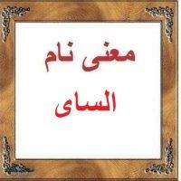 معنی اسم السای – معنی نام السای – زیباترین نام های دخترانه ترکی