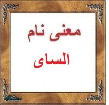 معنی اسم السای