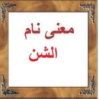 معنی اسم الشن – معنی نام الشن – زیباترین نام های دخترانه ترکی