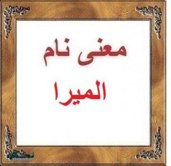 معنی اسم المیرا