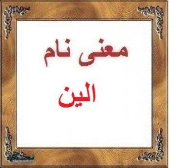 معنی اسم الین