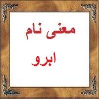 معنی اسم ابرو – معنی نام ابرو – زیباترین اسم های دخترانه ترکی