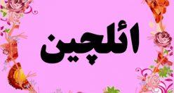 معنی اسم الچین – نام ائلچین – زیباترین اسم های دخترانه ترکی