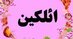 معنی اسم الکین – نام ائلکین – زیباترین نام های دخترانه ترکی