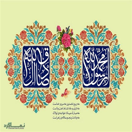 عکس و متن تبریک ولادت حضرت محمد | اس ام اس تبریک ولادت امام جعفر صادق (ع)