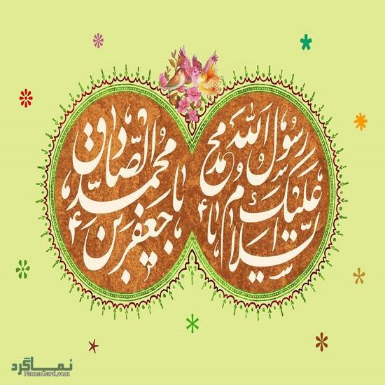اس ام اس میلاد پیامبر و امام صادق «ع»