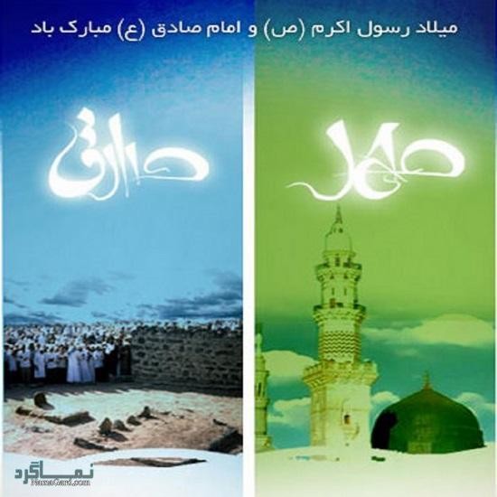 نوشته های زیبا برای ولادت پیامبر و امام صادق