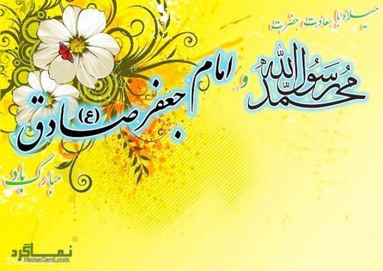 کارت پستال ولادت پیامبر اکرم و امام جعفر صادق علیه السلام