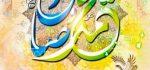 زیباترین عکس و متن های تبریک ولادت پیامبر ۱۳۹۸