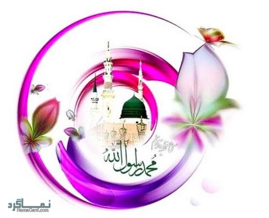 40 عکس پروفایل زیبای تولد پیامبر + اس ام اس تولد حضرت محمد