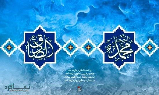 عکس و متن تبریک ولادت حضرت محمد + عکس پروفایل با تِم آبی رنگ