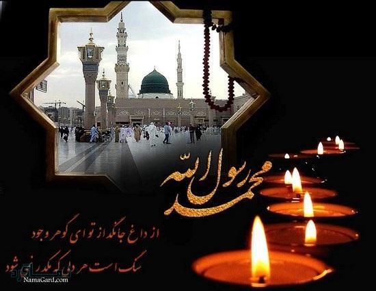 عکس پروفایل میلاد حضرت محمد با تِم سیاه رنگ + عکس نوشته تولد حضرت محمد