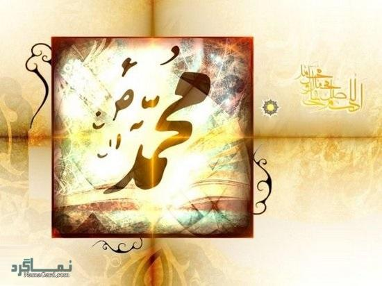 عکس پروفایل قهوه ای رنگ تبریک تولد حضرت محمد + پیامک تولد پیامبر
