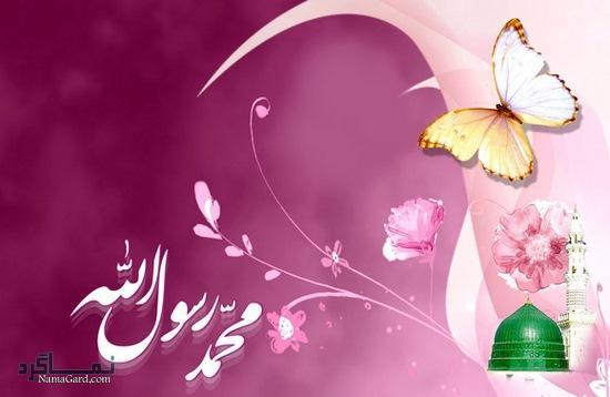 عکس پروفایل قرمز رنگ برای تبریک ولادت حضرت محمد + اس ام اس