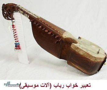تعبیر خواب رباب (آلات موسیقی) + تعبیر خواب نواختن رباب