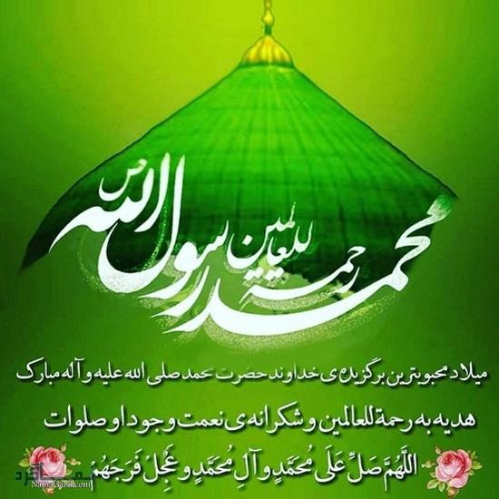 60 عکس پروفایل و متن تبریک تولد حضرت محمد با پس زمینه سبز