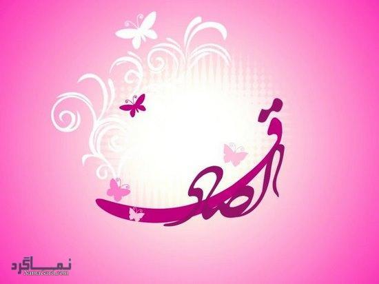 عکس پروفایل تبریک تولد امام جعفر صادق (ع) + پیامک ولادت امام جعفر صادق